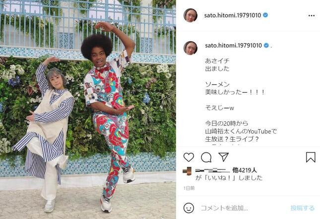 髪色がガラリと変わった姿で「あさイチ」に出演した佐藤仁美さん。インスタグラム(@sato.hitomi.19791010)より
