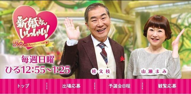 朝日放送テレビ「新婚さんいらっしゃい!」公式サイトより