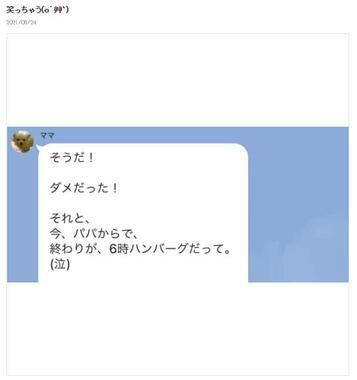高橋真麻さんのブログより