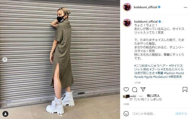 倖田來未さんのインスタグラム(@kodakumi_official)より