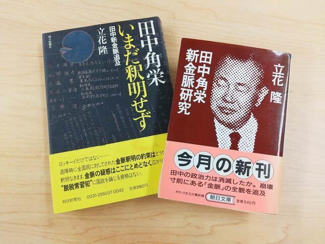 その後の田中疑惑を追った田中新金脈シリーズの本。