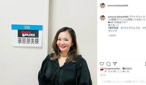 華原朋美、7kgダイエット後の姿を公開 番組企画を振り返り「これが本当の私です」
