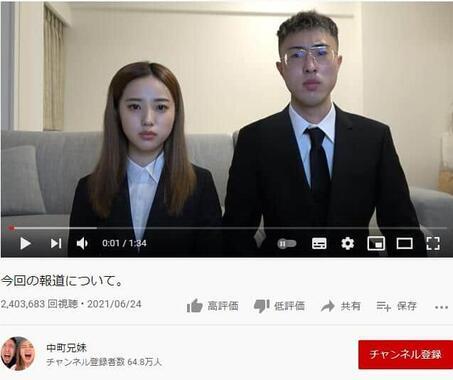中町兄妹公式YouTubeチャンネルより