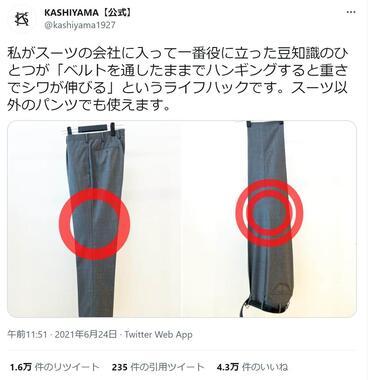 話題となったKASHIYAMAのツイート