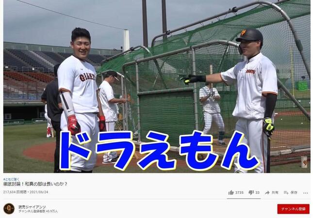岡本選手(左)と丸選手(読売ジャイアンツ公式YouTubeのスクリーンショット)