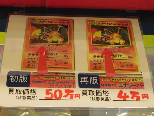 左が「かいりき」の初版リザードン、右がそれ以降の「かえん」リザードンで、その違いだけでこれだけ買取価格が違うこともある