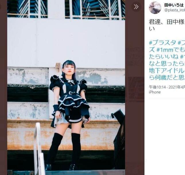 グループ脱退を発表した田中いろはさん(本人のツイッターより)