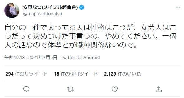 安藤なつさんのツイッター(@mapleandonatsu)より