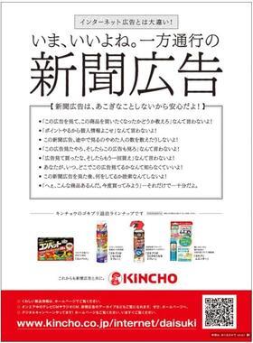 実際の広告(大日本除虫菊公式サイトより)