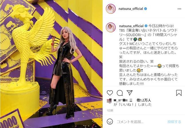 夏菜さんのインスタグラム(@natsuna_official)より