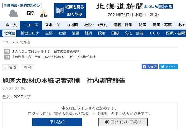 当該記事(北海道新聞ウェブサイトより)