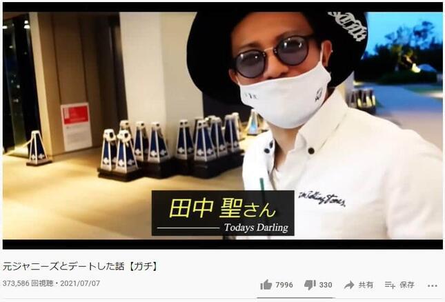 田中聖さん( YouTubeチャンネル「てんちむCH/ tenchim」より)