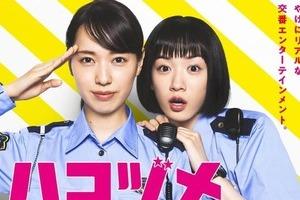 新ドラマ「ハコヅメ」は水曜日に最適? ユル~い展開に「気楽に見れる」「ありがたい」