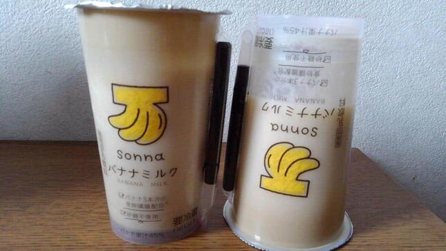 以前のsonnaバナナミルクを逆さにすると…(写真は、緑一新@GreenShinさん提供)