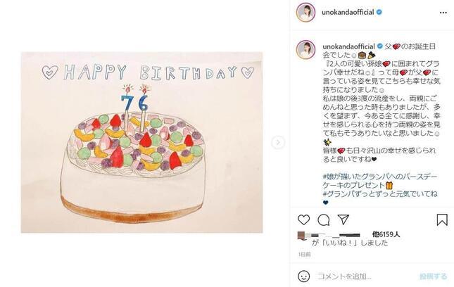 神田うのさんの娘が描いたバースデーケーキ。神田さんのインスタグラム(@unokandaofficial)より