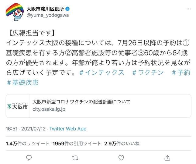 淀川区役所が訂正・謝罪したツイート