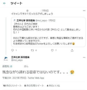 三井化学・採用担当ツイッター(@mci_saiyo)より
