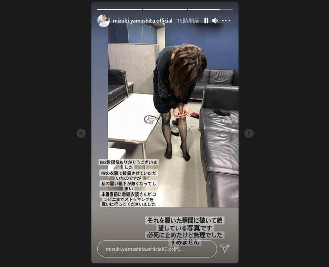 山下さんのインスタグラム(@mizuki.yamashita.official)より