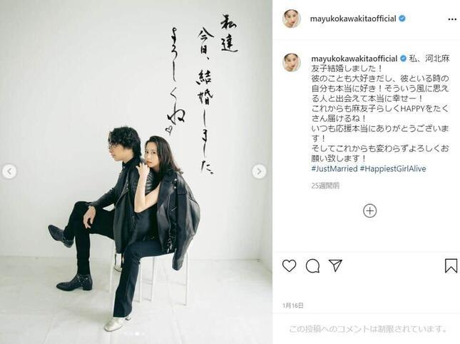 結婚を報告する投稿。河北さんのインスタグラム(@mayukokawakitaofficial)より