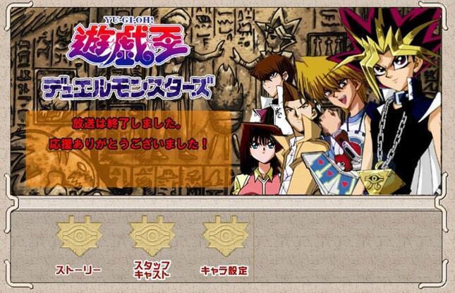 テレビ東京で過去に放送していた「遊戯王デュエルモンスターズ」ウェブサイトより