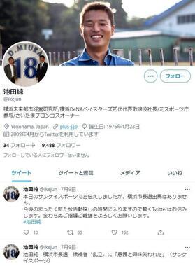 池田純氏のツイッター