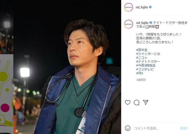 「成瀬先生」を演じる田中さん。ナイト・ドクターの公式インスタグラムより