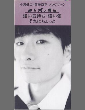 小沢健二「強い気持ち・強い愛」ジャケット(EMIミュージック・ジャパン)
