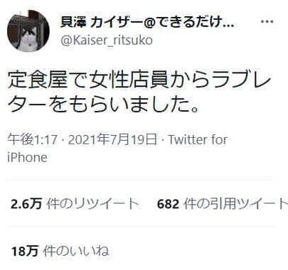 貝澤 カイザーさんのツイッター(@Kaiser_ritsuko)より