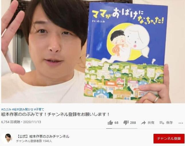 絵本作家・のぶみさん(YouTubeチャンネルより)