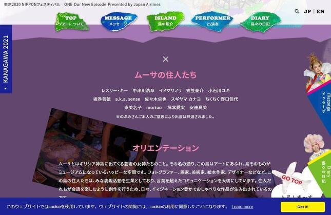 「MAZEKOZEアイランドツアー」公式サイト