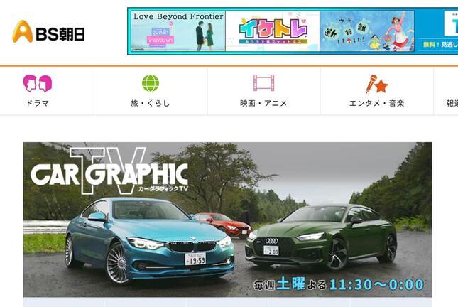 カーグラフィックTVの公式サイト