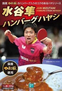 今年3月からは「水谷隼ハンバーグハヤシ」を販売(ニュースリリースより)