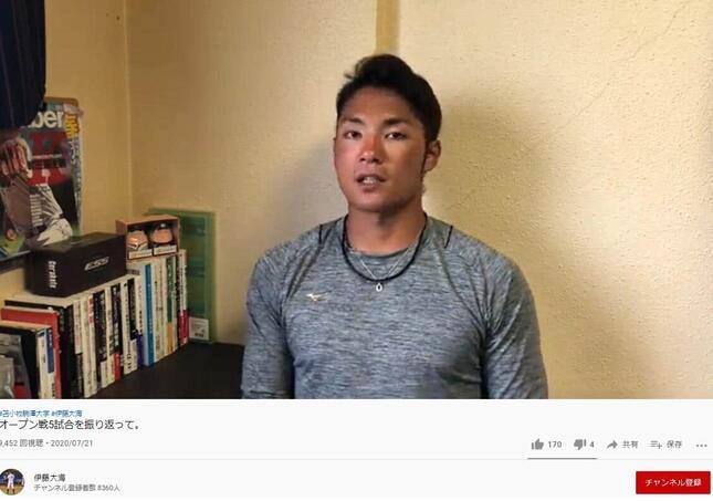 伊藤大海のYouTube動画