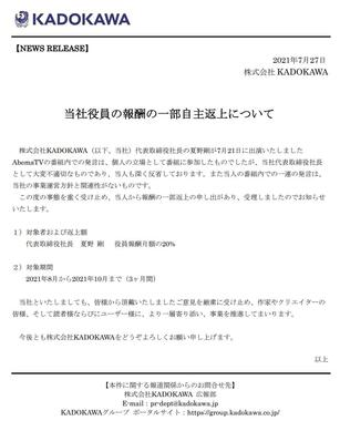 KADOKAWAの発表