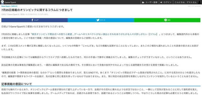 「Game Spark」が7月27日に掲載した「7月25日掲載のオリンピックに関するコラムにつきまして」の記事冒頭