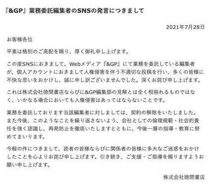 徳間書店が公開した文書(「&GP」より)