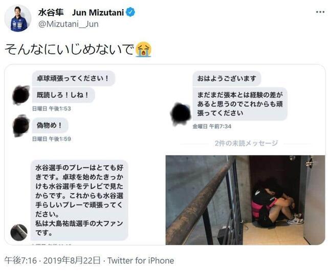 かつて水谷選手に届いていたというDM。水谷選手のツイッター(@Mizutani__Jun)2019年8月22日投稿より。21年7月28日の投稿で引用リツイートされた