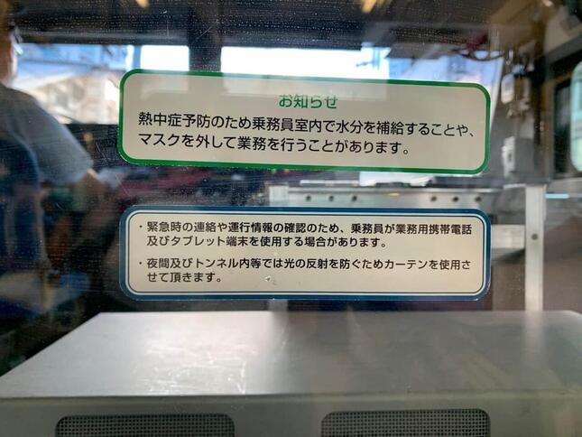 乗務員室の窓に出された貼り紙(JR中央線の電車内で)