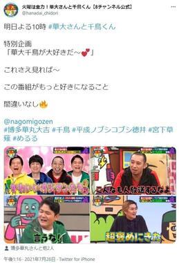 企画を紹介した関西テレビ「火曜は全力!華大さんと千鳥くん」ツイッター(@hanadai_chidori)より