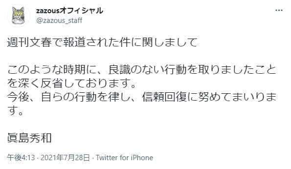 眞島秀和さんの所属事務所「zazous」公式ツイッターから