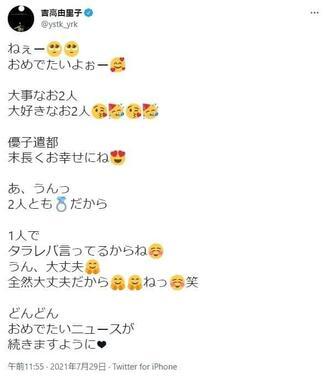 吉高由里子さんのツイッターから