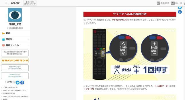 切り替えには、チャンネルボタン上の山型の部分を押す(NHKの公式サイトから)