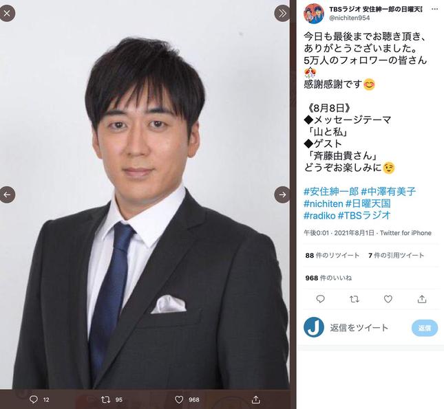 安住紳一郎さん(ツイッターアカウント@nichiten954より)