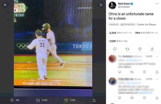 「不吉なクローザーの名前だ」大野投手のユニフォームに注目したエイセン氏(エイセン氏のツイートより)