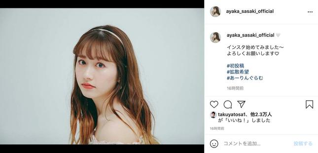 佐々木彩夏さんのインスタグラム(@ayaka_sasaki_official)より