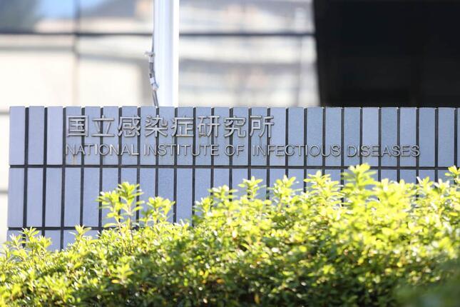 国立感染症研究所戸山庁舎(写真:アフロ)