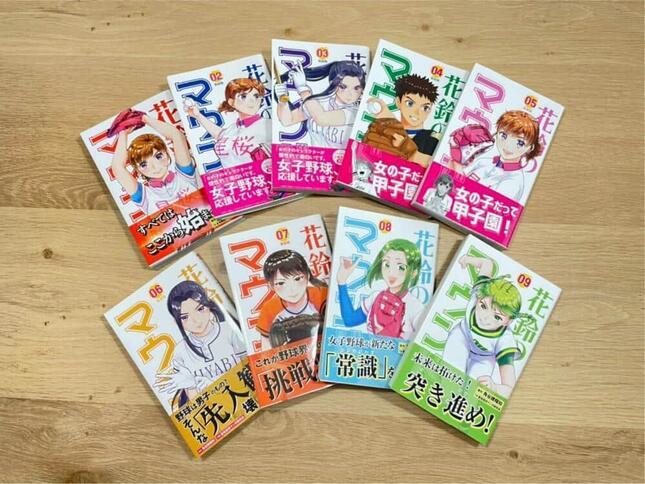 コミックスは現在1~9巻まで刊行されている