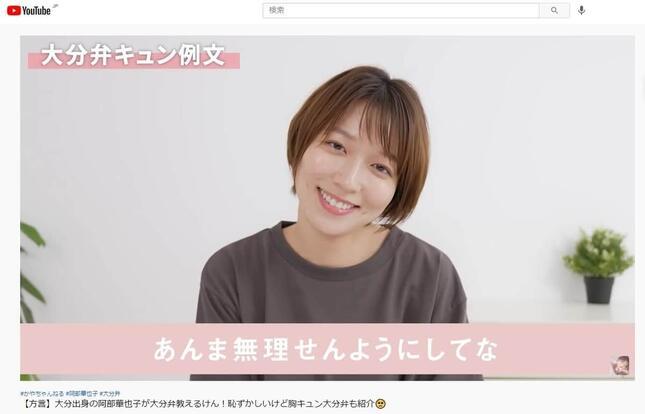 阿部華也子さんのYouTubeから