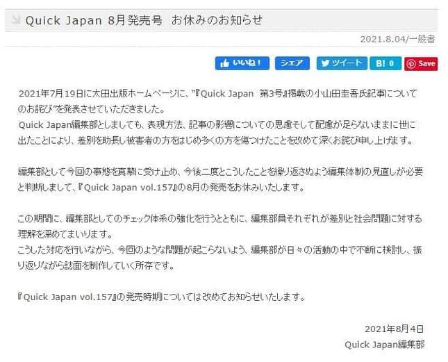 Quick Japan編集部の発表全文