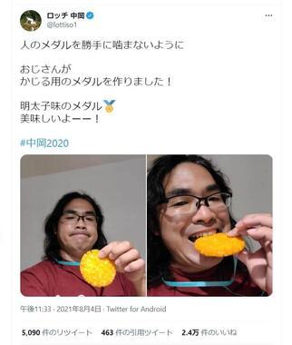 話題を呼んでいる中岡さんのツイート。2万4000件を超える「いいね!」がつき、「その発想に金メダル」といったコメントが寄せられている